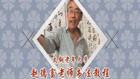 赵德富老师《祁寯藻行书》第十一讲(太钢老年大学)