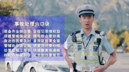 交通事故处置七步骤-加二维码