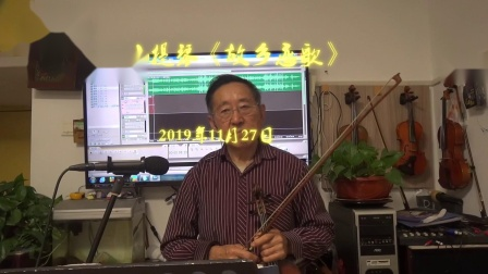 小提琴《故乡恋歌》11,27.mp4