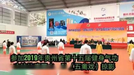 习水县2019年参加贵州省第十五届健身气功交流比赛、获奖剪影
