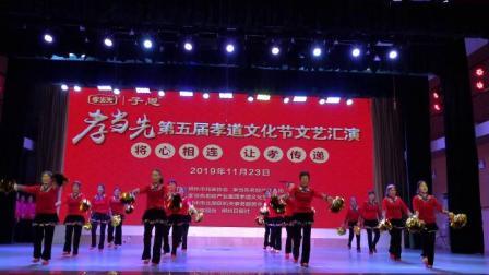 孝当先文化节鸡咀桥舞蹈队舞蹈《祖国,你好》