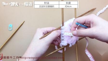 【绕圈圈】萌萌兔耳帽套装编织教程
