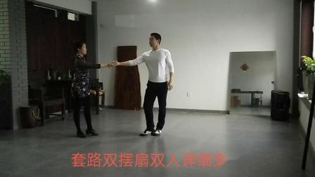 11 刘小丰吉特巴微课堂双人套路之双摆扇