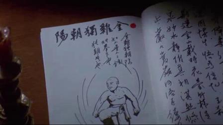 我在少林寺十八铜人截了一段小视频