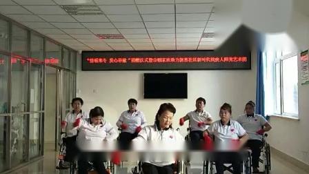 新惠社区阳光艺术团轮椅舞--中国人  吴粉子 王云兰等