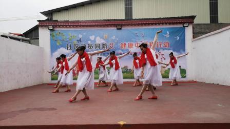 舞蹈《飘动的红丝带》威奇社区舞林文艺队