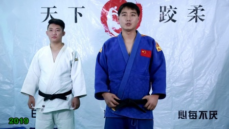 2019柔道教学 第三集(03)单手背负投