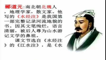 【获奖】部编版八年级语文上册《9 三峡》河南省-王老师优质公开课教学视频(配课件教案)