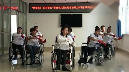 新惠社区阳光艺术团表演轮椅舞  感恩的心  表演者吴粉子 黄英姬等