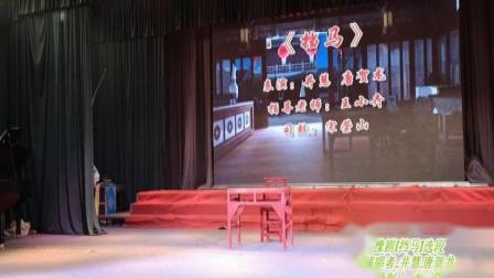 南阳戏曲:井慧.唐贺龙演唱豫剧[挡马]录制人..史小龙.制作人..王保才