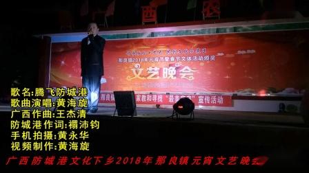 腾飞防城港-黄海旋经典MV中国好声音