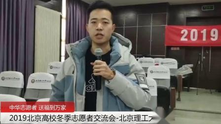 2019北京高校冬季志愿者交流会