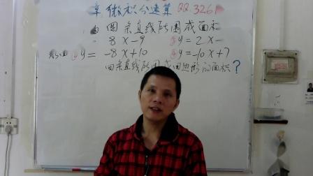 乘法速算除法速算微积分速算第29节