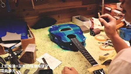 【ukulele手感调试】第五步:细节优化检查抛光(完结)