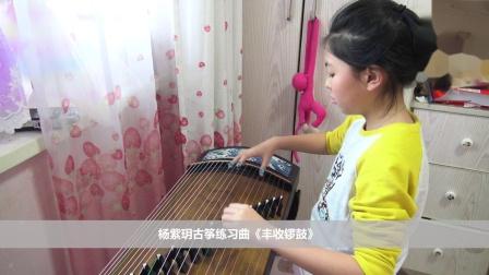 杨紫玥古筝练习曲《丰收锣鼓》