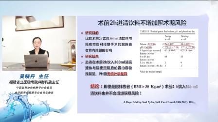 吴晓丹:无痛内镜检查术前营养管理策略