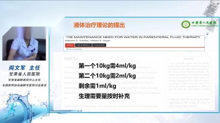 阎文君-围术期血流动力学优化