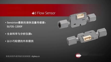 1分钟读懂 Sensirion液体流量传感器