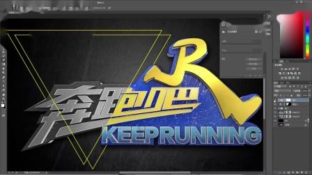 《奔跑吧》12-PS第二部分