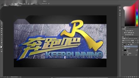《奔跑吧》11-PS第一部分