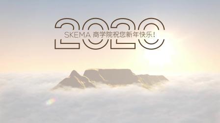 SKEMA商学院2020年新年祝福