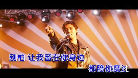 鹿晗 - 让我留在你身边 KTV伴奏 (HD)