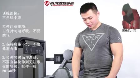 快速练出胸肌-5-1器械侧平举-动岚学院