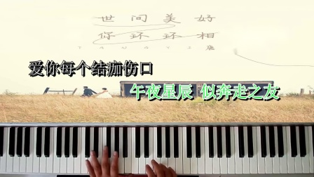 世界美好与你环环相扣--桔梗钢琴