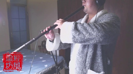 【洞箫】吹奏《蝶恋》-凤箫和鸣