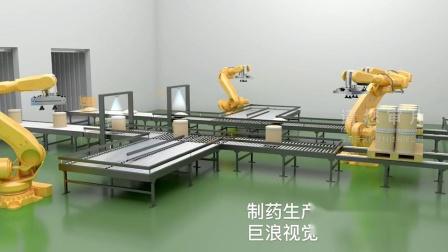 生产线三维动画、制药生产线、巨浪视觉