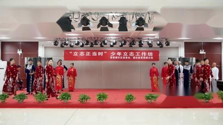 老干部局夕阳红艺术团《烟花三月下扬州》