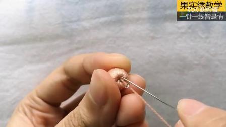 刺绣针法 果实绣