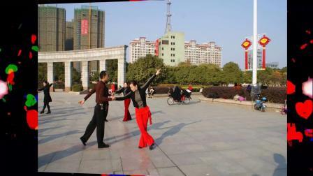 伦巴三生三世演练:廖仲如。刘晓萍老师