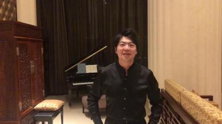 郎朗为陈坦锐举办个人钢琴音乐会发来祝福