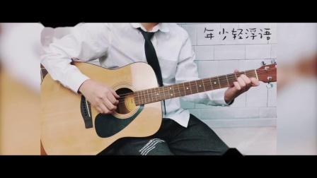 所以少年人-吉他演奏-濮宇
