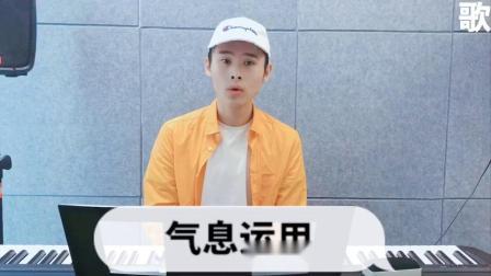 #歌者盟深圳音乐俱乐部  气息在歌曲中的运用⬇️ 究竟是气多好还是气少好呢?