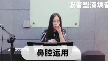 #歌者盟深圳音乐俱乐部  鼻腔在歌曲中的运用