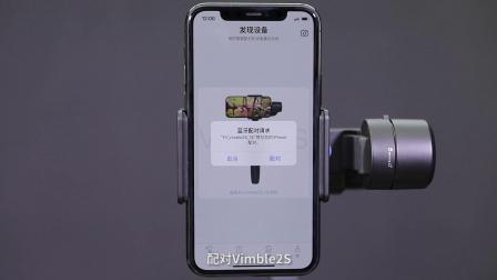 飞宇稳定器 | Vimble 2S连接feiyu on app教程