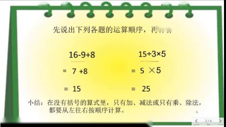 二年级数学综合算式