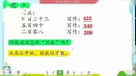 二年级下数学1000以内数的认识