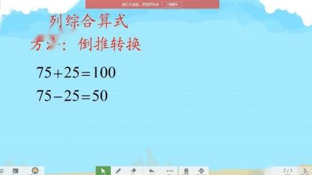 四年级下数学《总复习——四则运算》