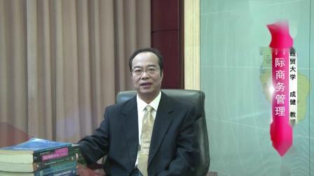 国际商务管理 Course Introduction