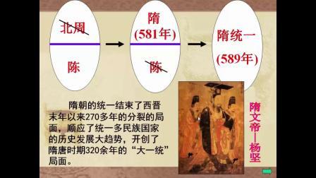 刘岩《第一课 隋朝的统一与灭亡》微课