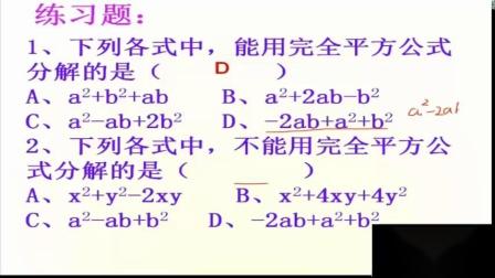 八年级上数学完全平方公式