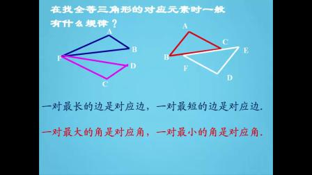八年级上数学全等三角形
