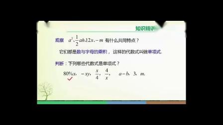 七年级上数学整式