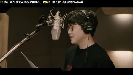 【末日鸡蛋黄字幕组出品】First Winter_IU 成始璄合作曲-中韩字幕