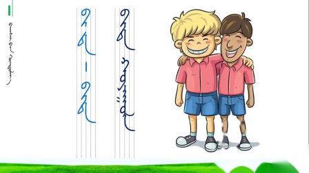 义务教育小学一年级蒙古语文 上册20《我爱老师》