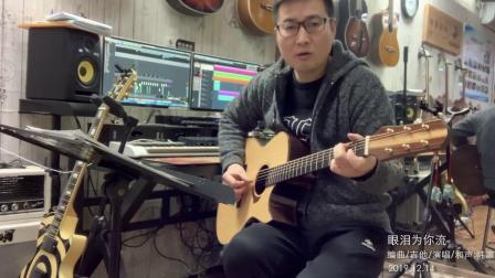 韩凛音乐 眼泪为你流 吉他弹唱 致敬经典 演唱:韩凛