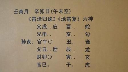 财神老师六爻内部教学第二十四课